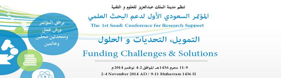 المؤتمر السعودي الأول لدعم... - 11-9 محرم 1436 هـ الموافق 2 –...