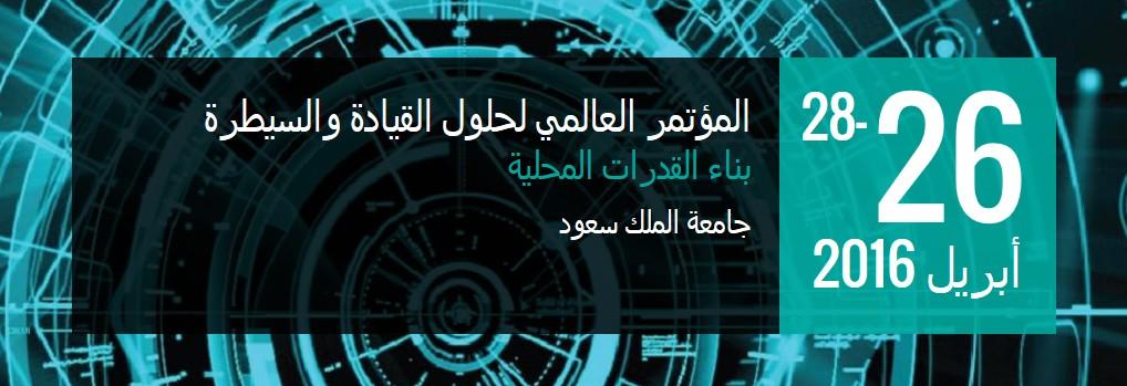 المؤتمر العالمي لحلول القيادة... - تنظم جامعة الملك سعود، بالتعاون...