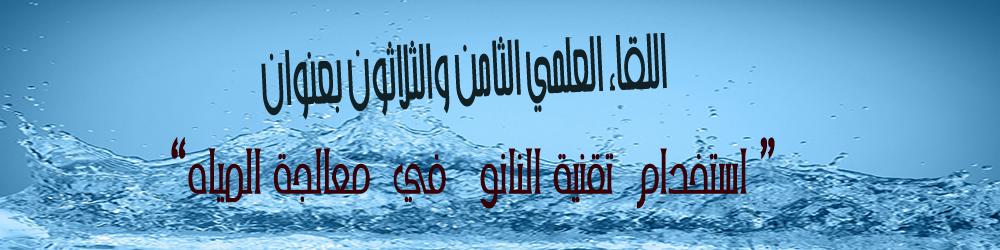 اللقاء العلمي الثامن والثلاثون... - تعتزم مدينة الملك عبد العزيز...