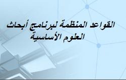القواعد المنظمة لبرنامج أبحاث العلوم الأساسية