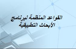 القواعد المنظمة لبرنامج الأبحاث التطبيقية